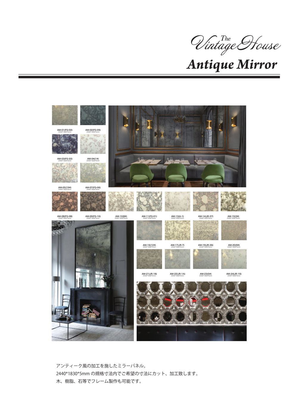 アンティークミラー antique mirror
