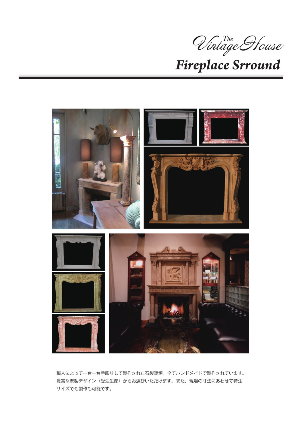 fire place antique 暖炉 ファイヤープレイス 石 stone