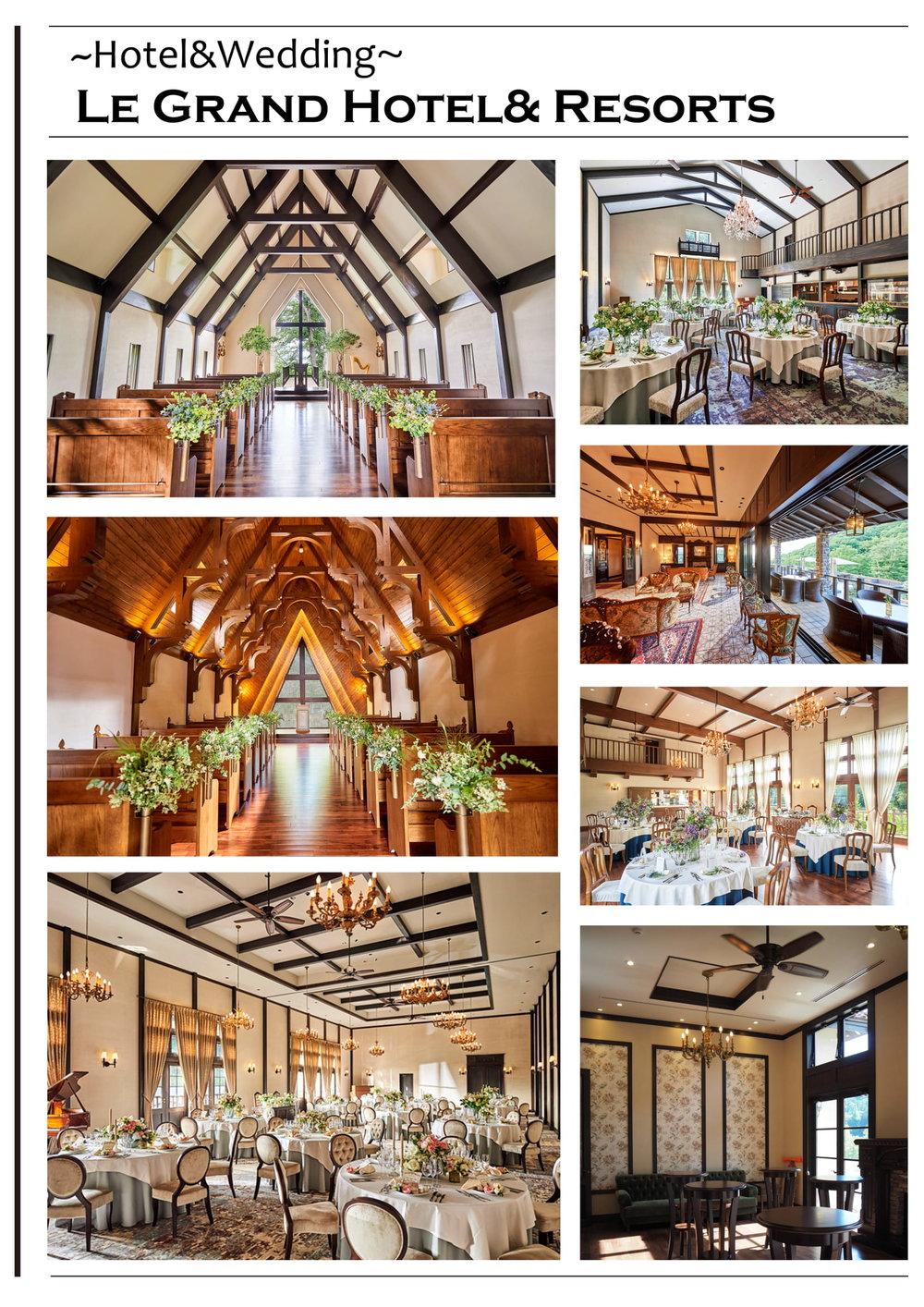 ルグラン 軽井沢 le grand wedding 結婚式 vintage house ヴィンテージハウス 内装 デザイン 店舗 商店建築 bamboomedia