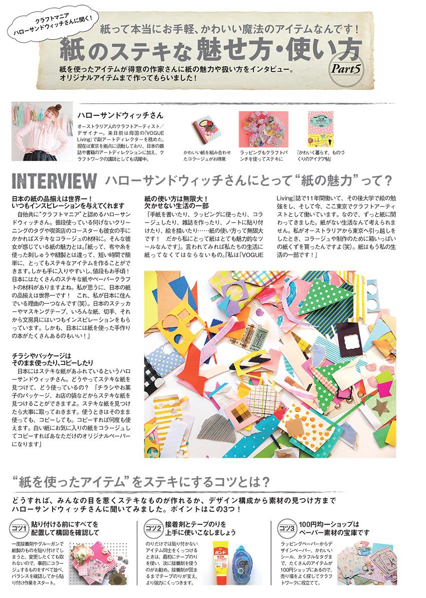 ZexyMagazineHelloSandwich02.jpg