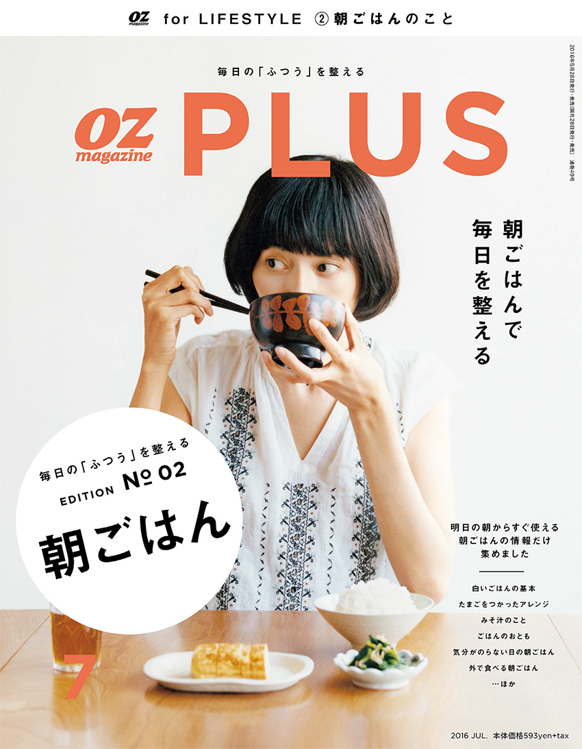 Oz Magazine Plus