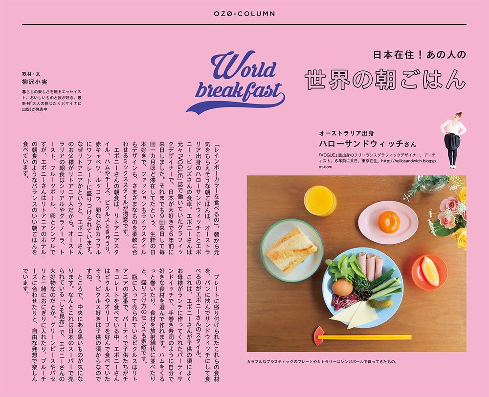 Hello Sandwich Breakfast in Oz Magazine
