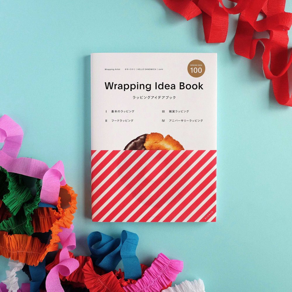 WrappingIdeaBookCover