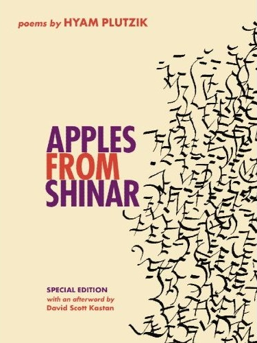 Apples from Shinar (2011)