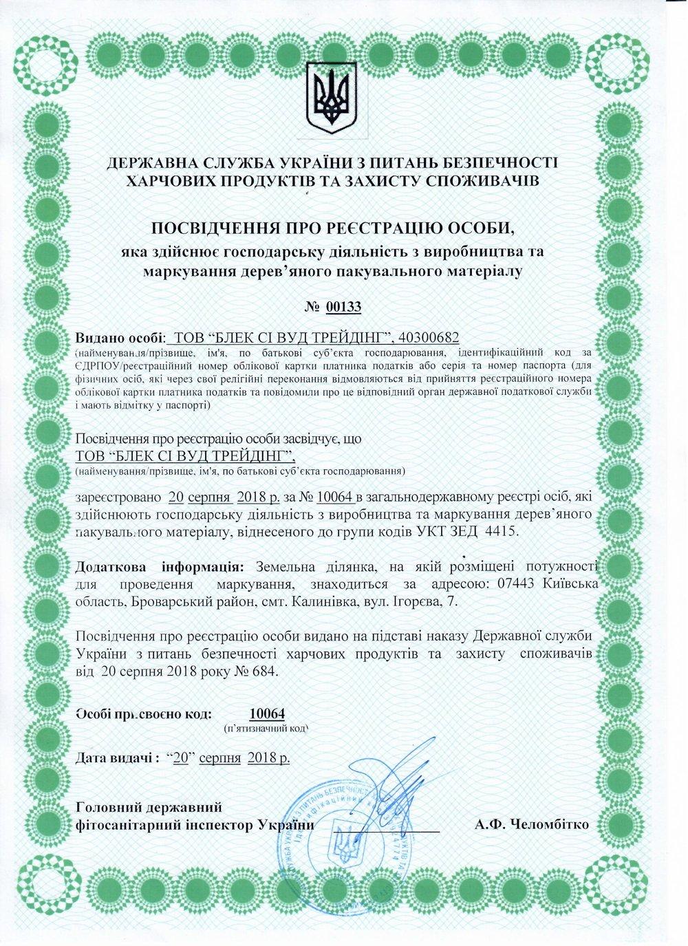 HT certificate .jpg