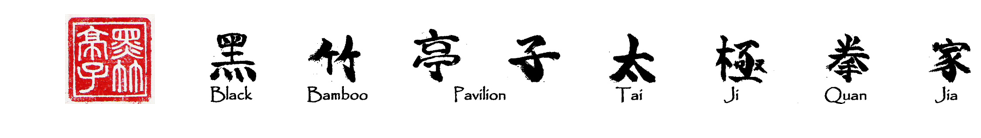 Tai Chi Classes - Black Bamboo Pavilion