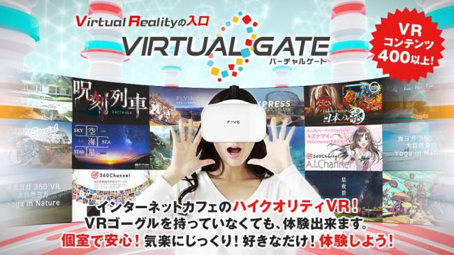 http://lp.virtual-gate.com/#shoplist     http://www.virtual-gate.com/