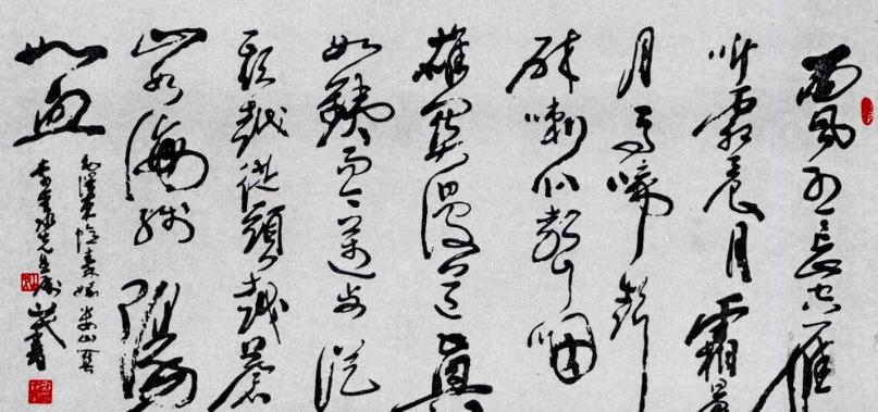 Mao Zedong Loushan Pass calligraphy.png