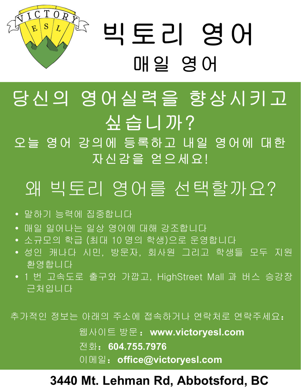 Victory ESL - Korean