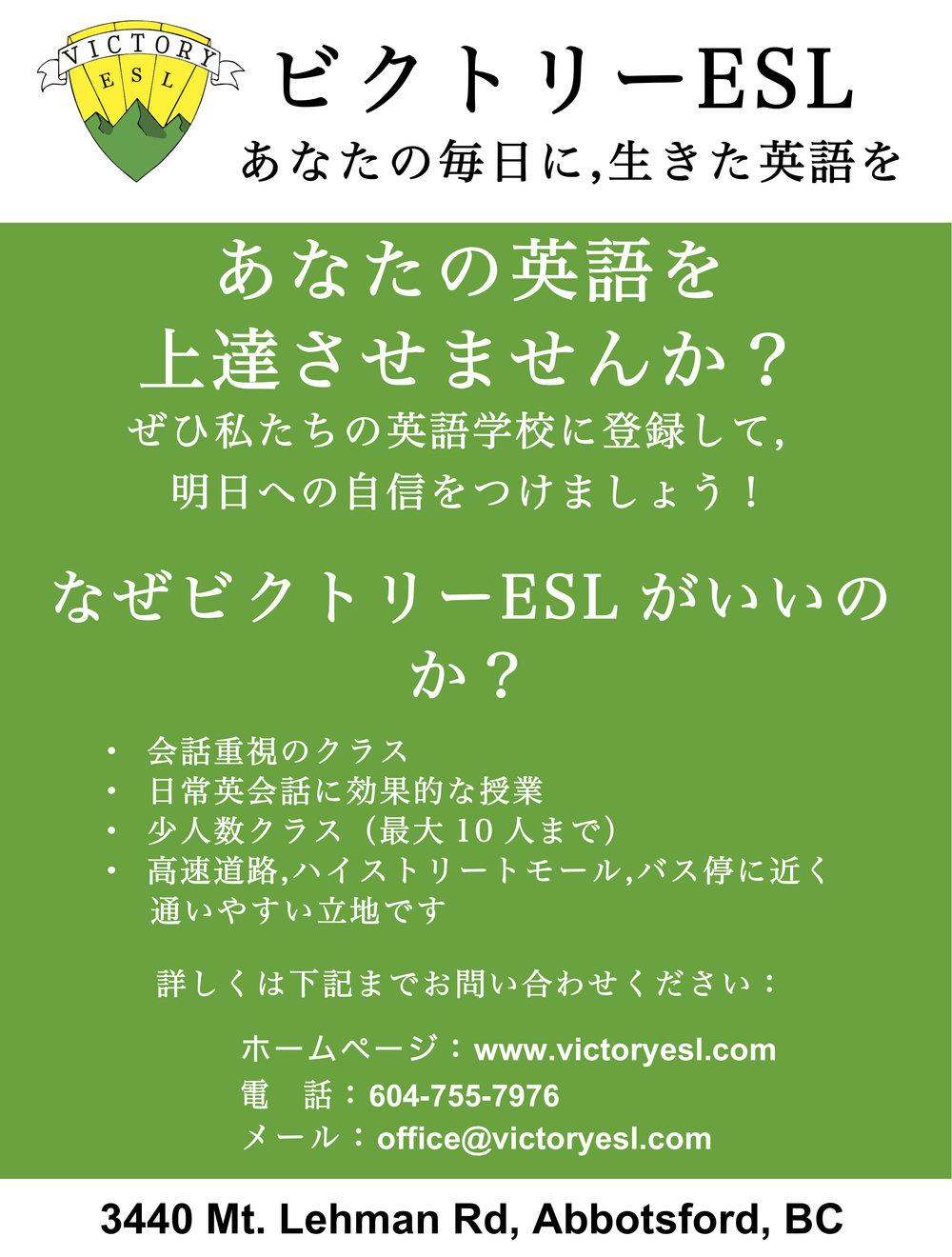 Victory ESL - Japanese