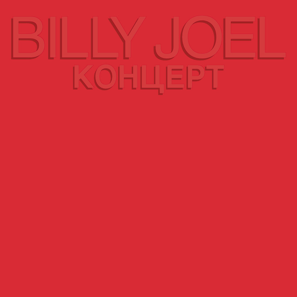 Joel_Billy_Kohuept.jpg