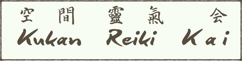 Reiki 2nd Degree Training Kukan Reiki Kai