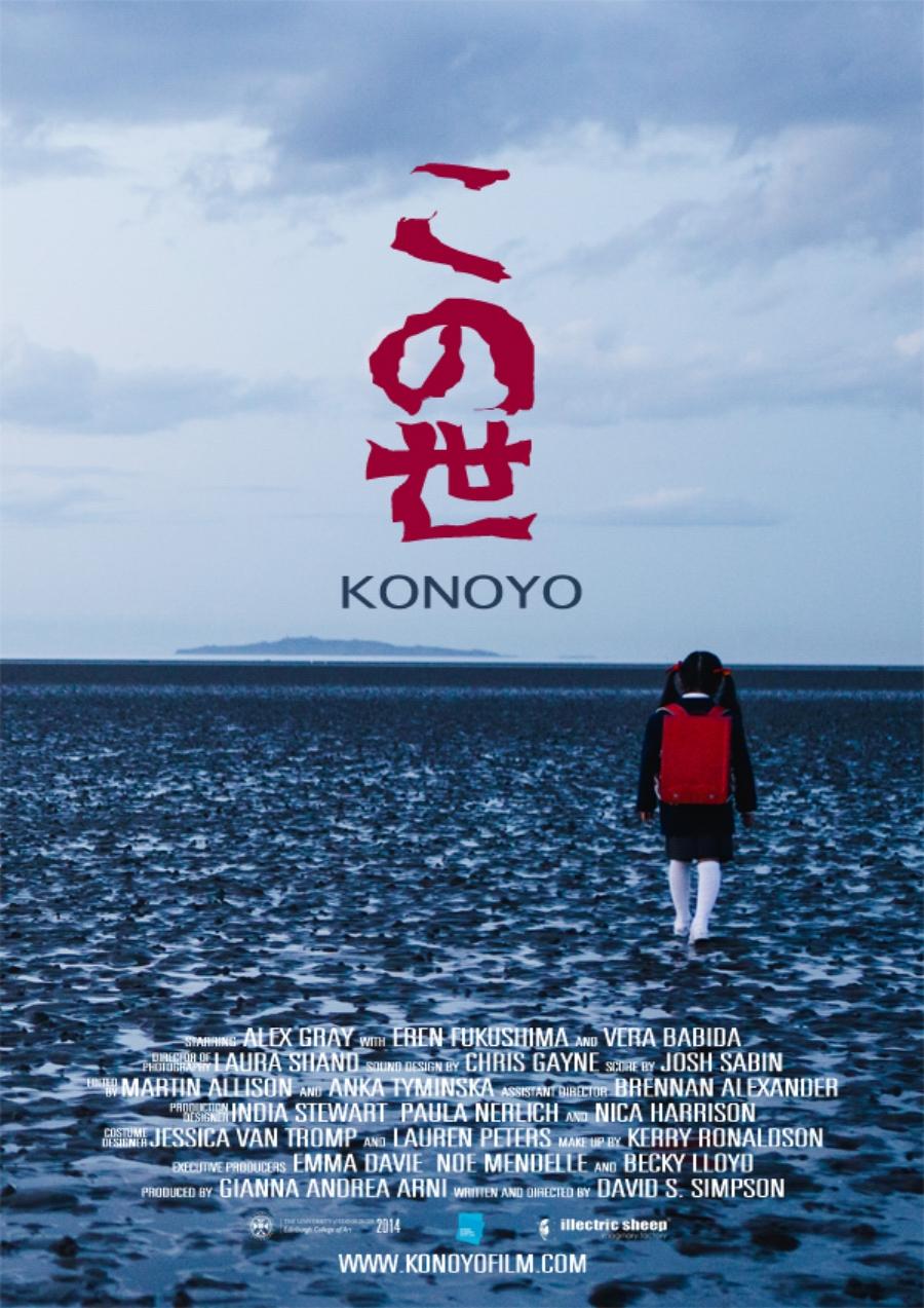 Konoyo_Poster.jpeg
