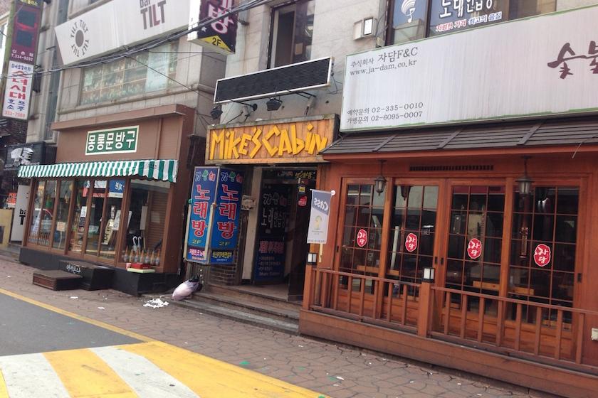 mikes cabin sinchon korea