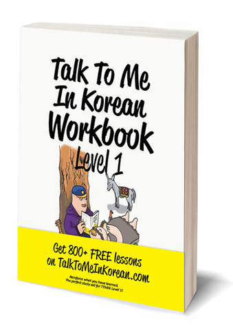 Talk to Me in Korean Workbooks - I found it helpful to use the books while listening to the lessons to really understand the material. Levels 1-4 have 2 books (a lesson book and a workbook) but level 5 only has a lesson book. Each lesson is simple and easy to