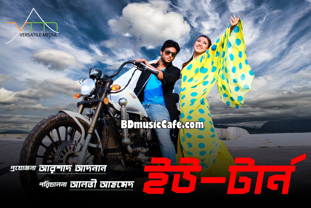 u-turn-2015-bangla-movie-poster.jpg