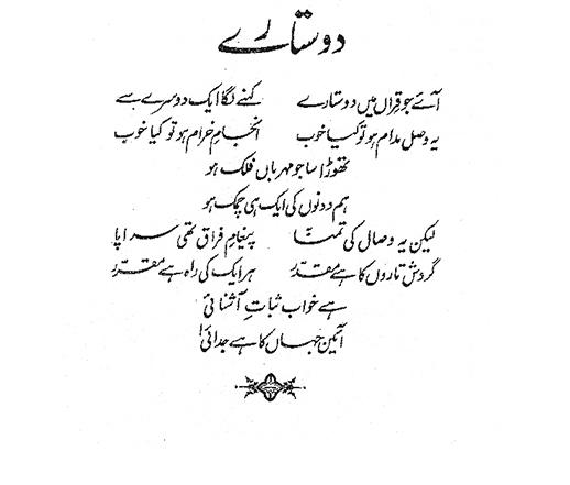 Two_Stars_Urdu_Rafiq_Kathwari