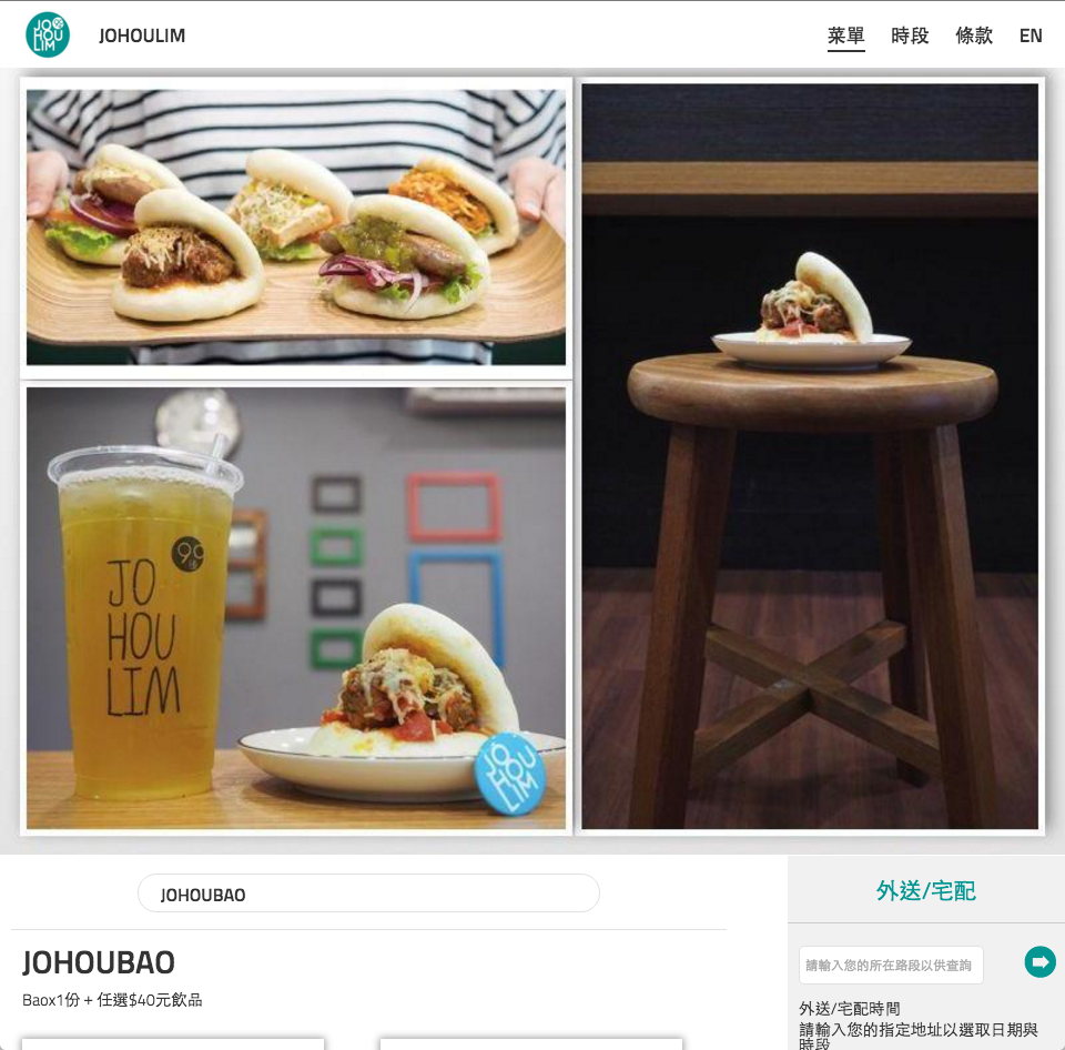 A fusion of new and old foods, see how Taiwan's Johoulim innovates their baos with popular flavours of today.