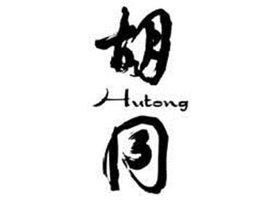 hutong logo.jpg