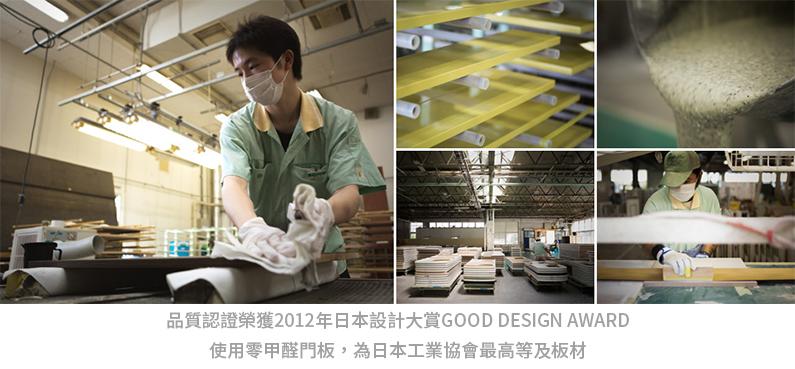 品質認證榮獲2012年日本設計大賞GOOD DESIGN AWARD 使用零甲醛門板,為日本工業協會最高等及板材