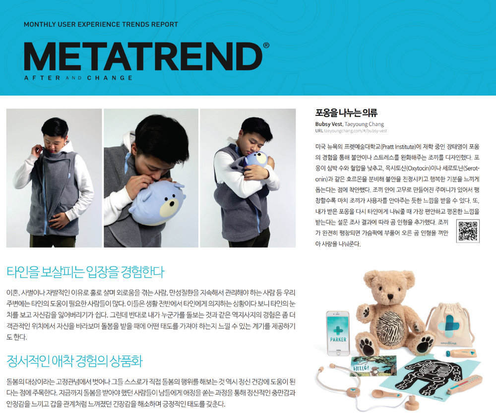 Metatrend - Bubsy Vest featured in a Korean design publication
