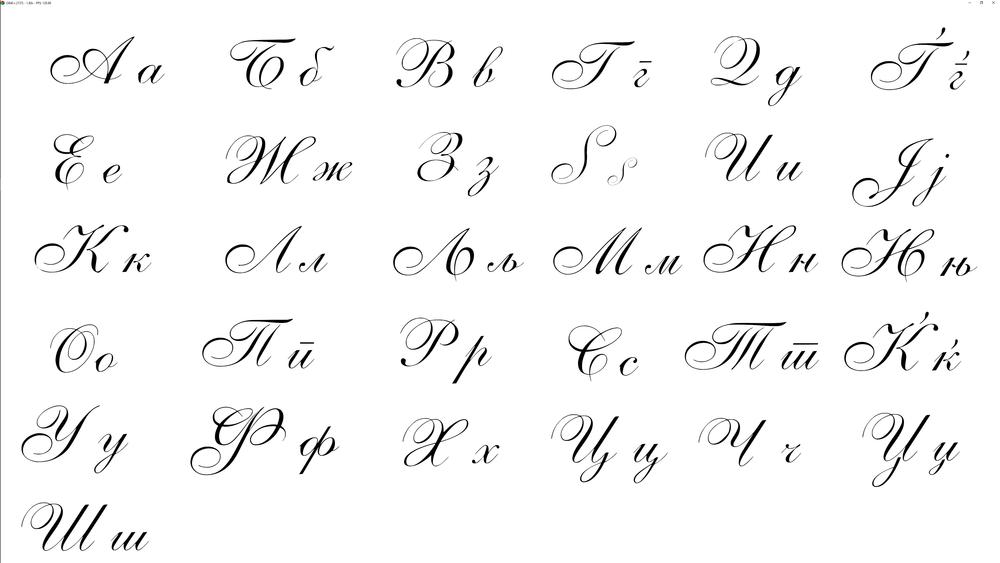 macedonian_cursive_script.png