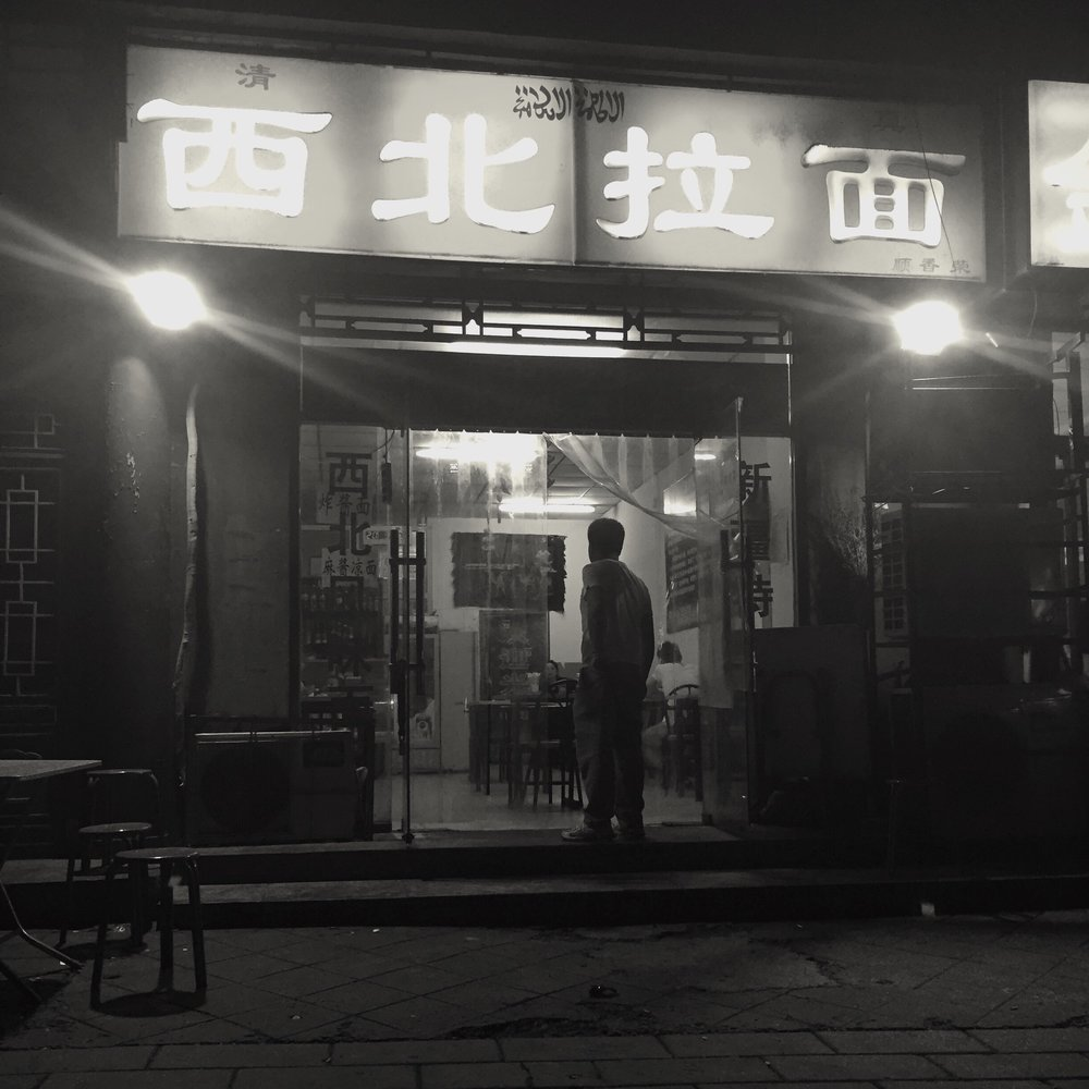 Xinjiang restaurant in Beijing