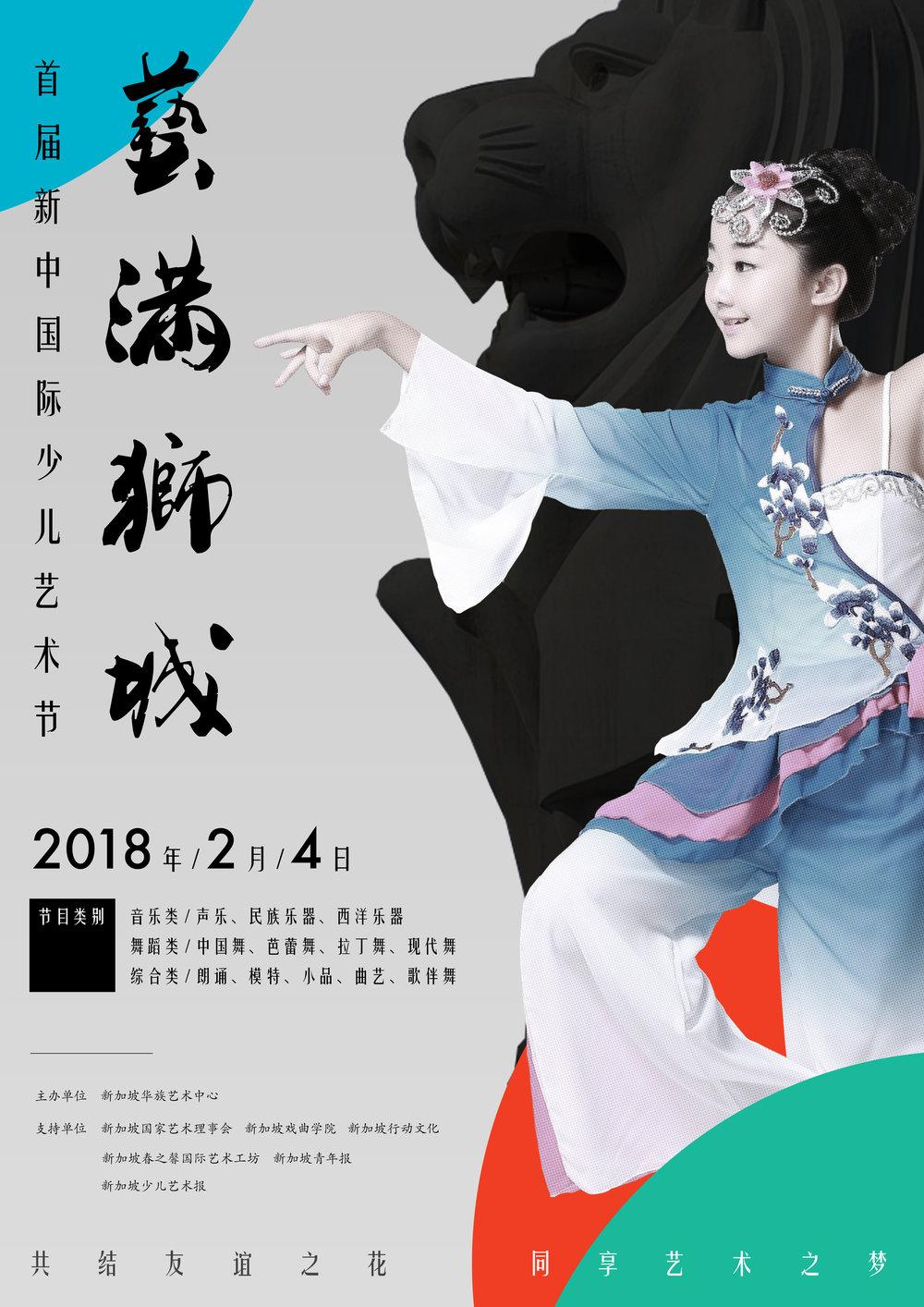 Poster_v2.jpg