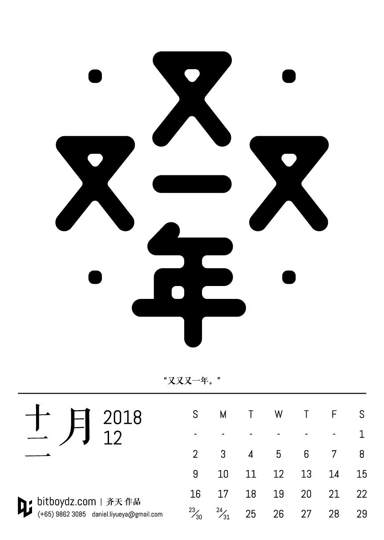 12 Dec@2x-100.jpg