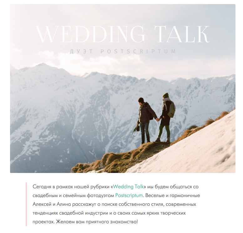 WEDDING TALK, ЖУРНАЛ/November 25 https://weddywood.ru