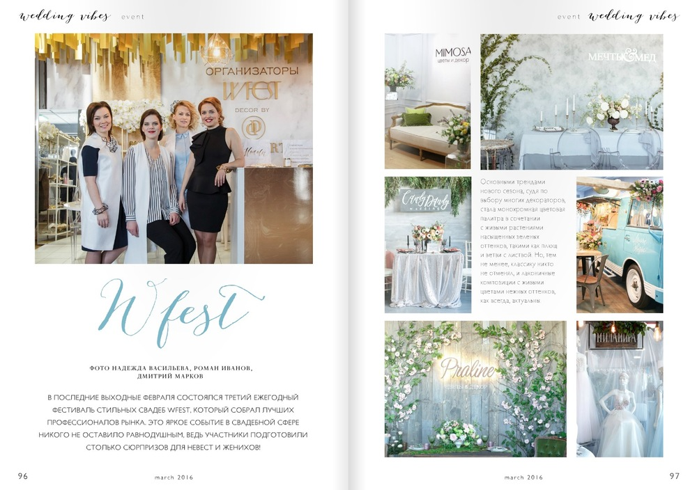 Март 2016, Wed Vibes magazine, фотоотчет с Wfest https://issuu.com/weddingvibes/docs/issue_4