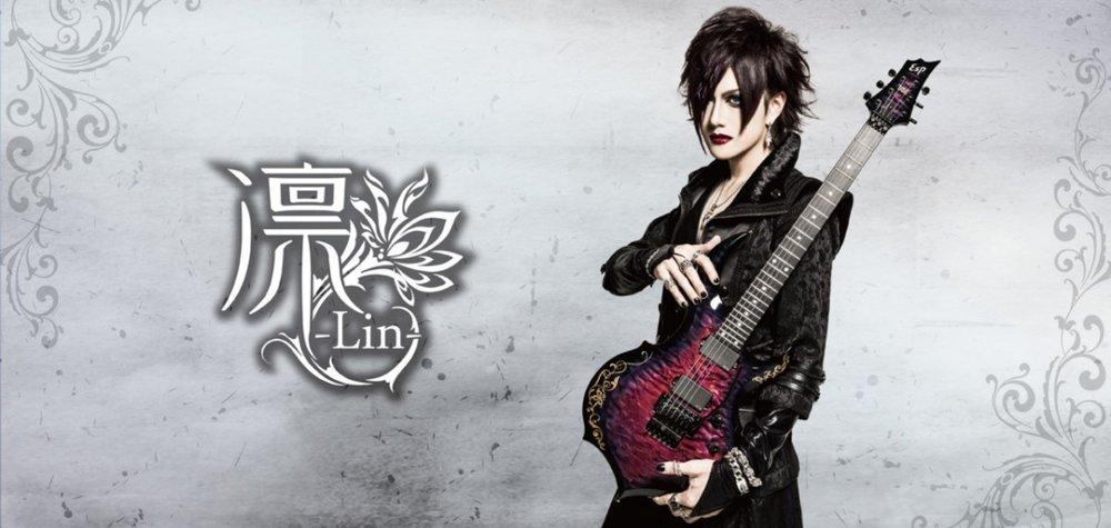 Lin Logo Guitar Header.jpg