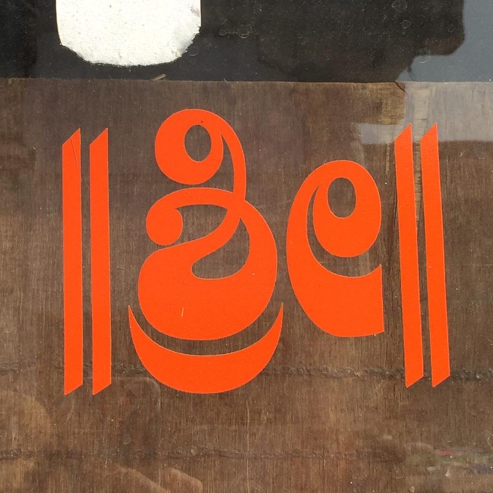 Script of Kannada