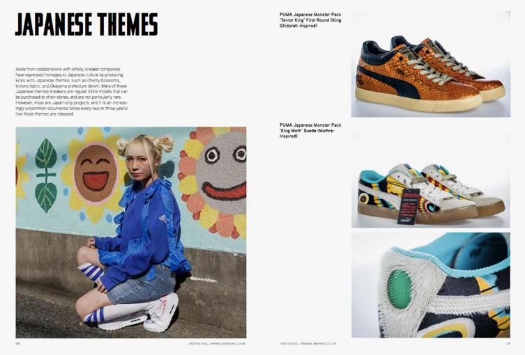 creativesolejapanesesneakerculture6.jpg