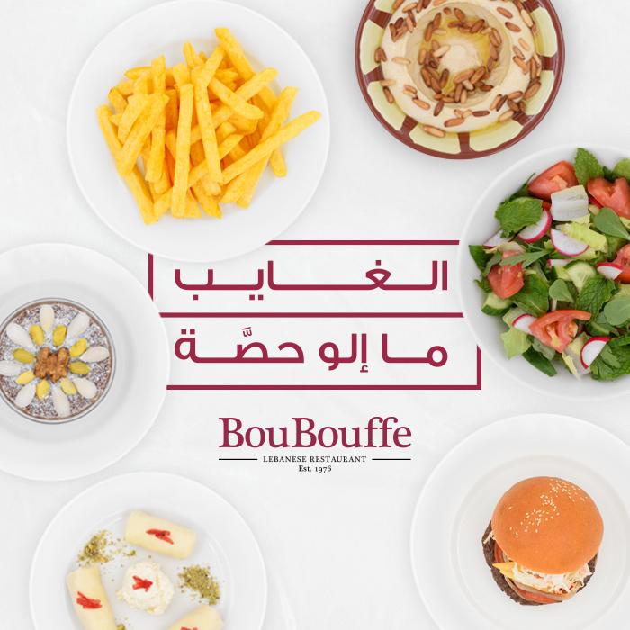 boubouffe-socialmedia-elghayeb.jpg