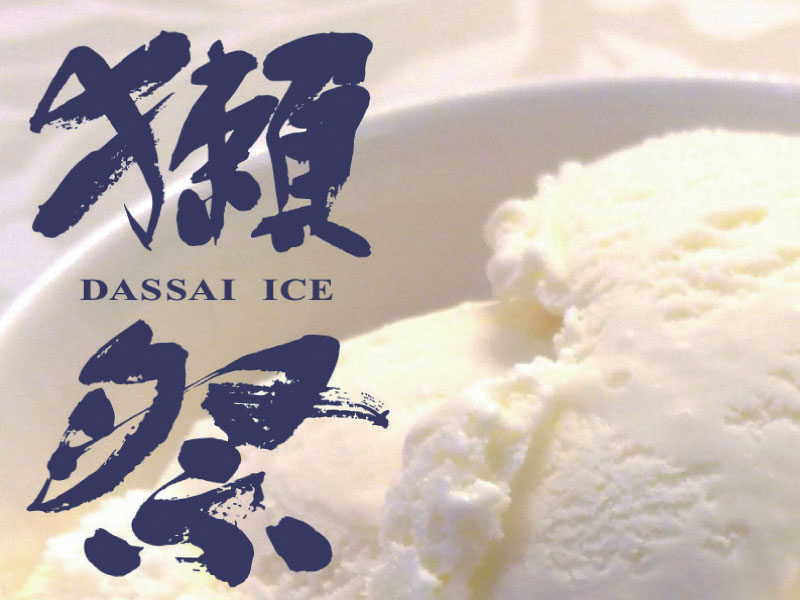 北海道産 日本酒「獺祭」アイス<br>Dassai Sake Lees Ice Cream (non-alcoholic) 1 scoop ($5)