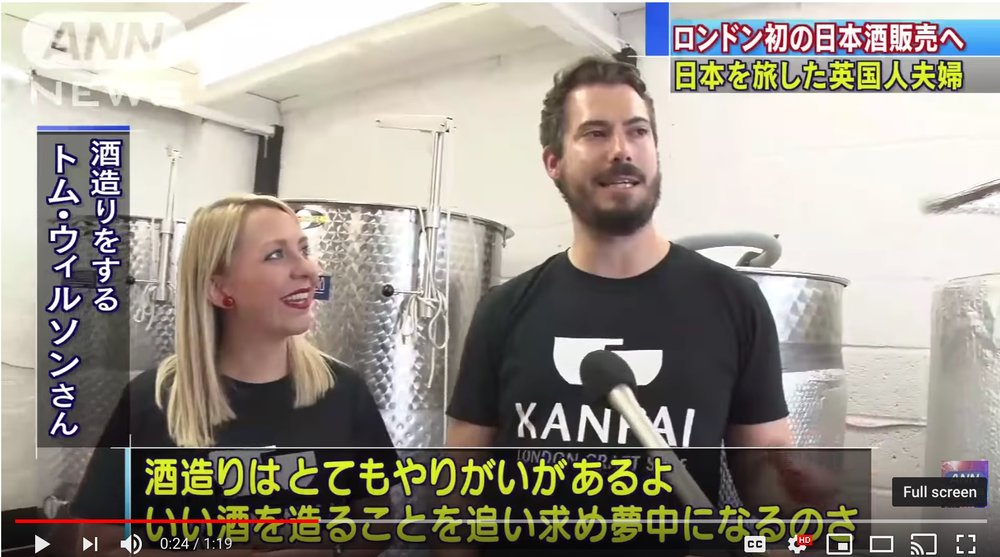 ASAHI TV, JAPAN - First birth of sake in London! British couple manufacturing