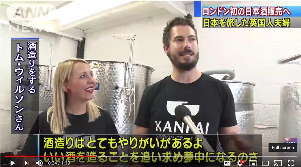 ASAHI TV, JAPAN - First birth of sake in London! British couple manufacturing