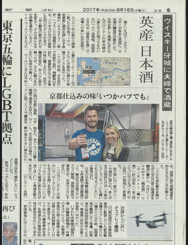 tokyo press - COUPLE START SAKE BREWERY IN THE LAND OF WHISKY