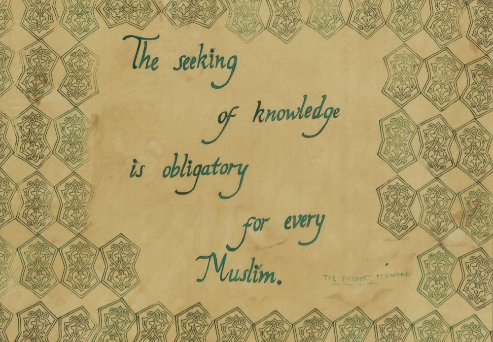 Prophet Muhammed quote ~ Islamic Textile Art, Pattern Design, Shaheen Kasmani