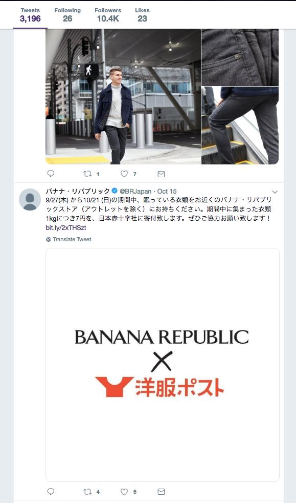 banana republic elon musk.png
