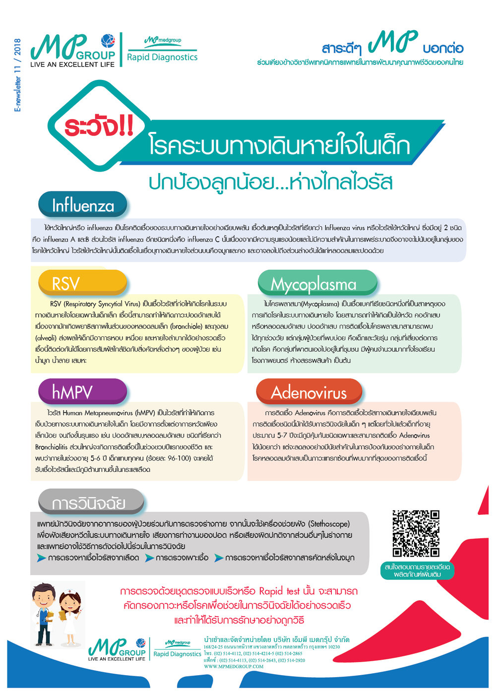 RSV mpgroup mpgroupthailand
