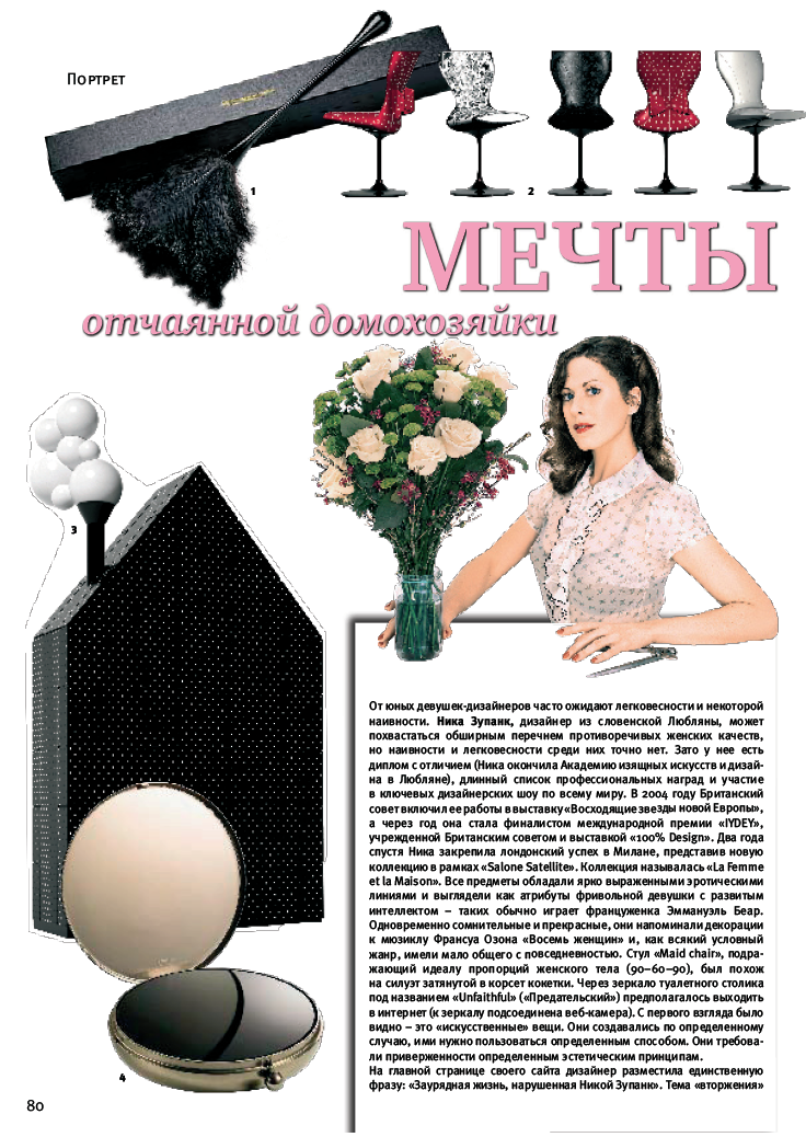 Mezzanine, Russia 2009