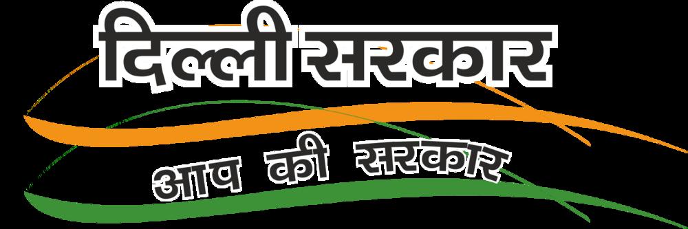 DILLI SARKAR logo .png