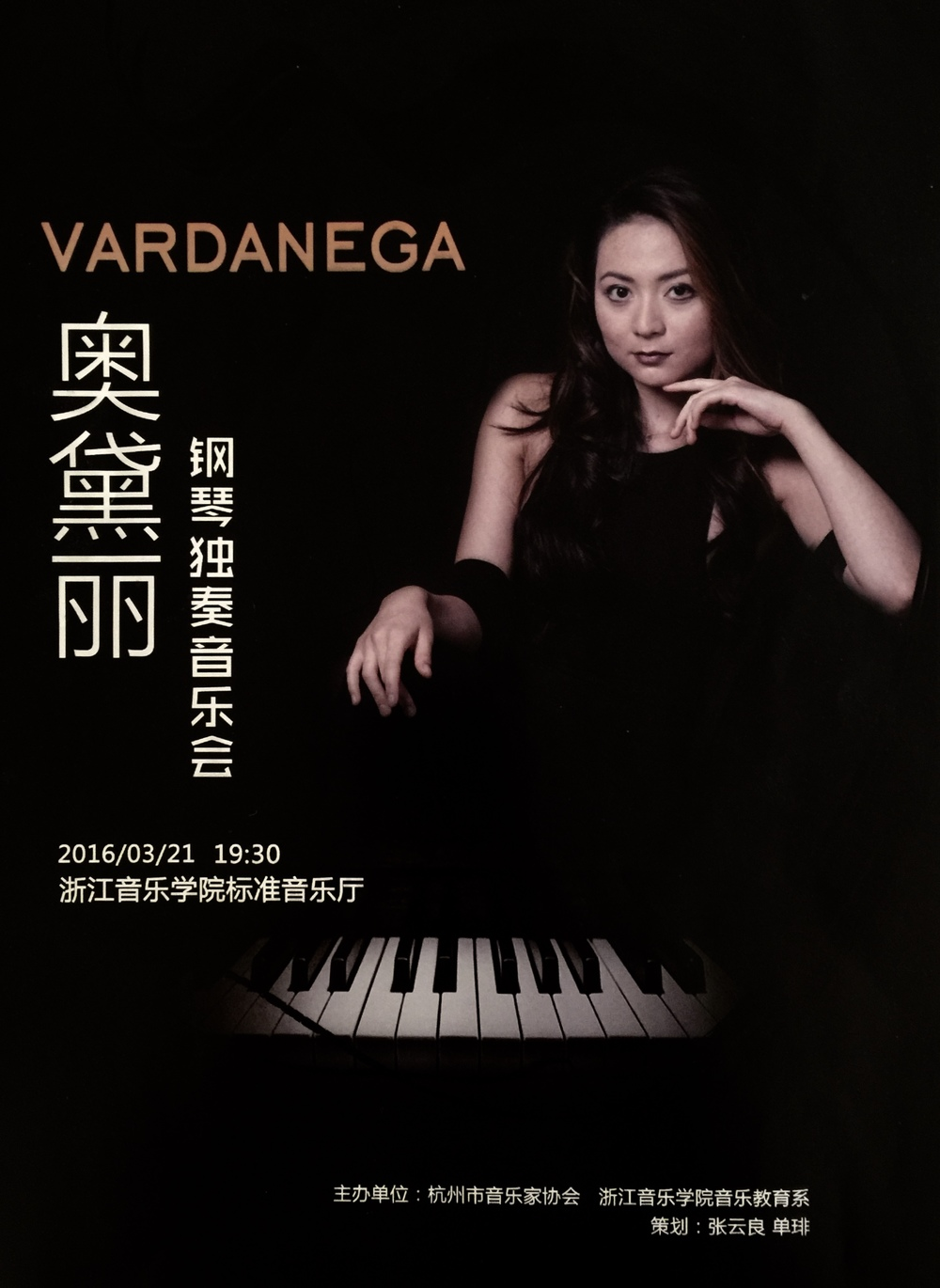 Publicity Poster for Vardanega's Hangzhou Concerts on 3/21/2016 and 3/22/2016