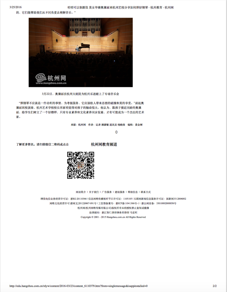 Hangzhou News Review of Vardanega's Hangzhou Concerts and Masterclasses, Published 3/25/2016