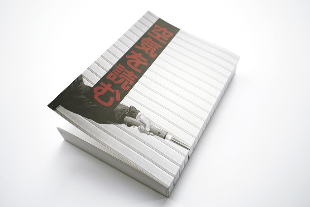 16-10-03-Buch-Zwei_0003.jpg