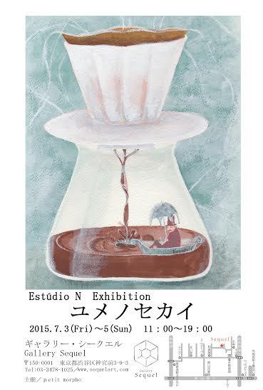 "Estúdio N will hold her FIRST Exhibition in her life. The exhibition theme is ""the world of dreams"", referring to her favourite coffee with the world of ojisan to create something fun, interesting scenery. The artist will be at the gallery on July 4th (Saturday) 12:30pm-4:00pm. --------------------------------------------------------- 今回はEstúdio Nの初の個展となります。 「ユメノセカイ」をテーマに、あったらちょっとオモシロイ、ちょっとウレシイ、ちょっとあたたかい、そんなユメの情景を、大好きな珈琲やオジサンの世界に描きました。いつもの暮らしに寄り添えるアートを目指して、日々のちょっとしたアクセントに、潤いになれるように邁進していきます。Estúdio Nのはじめの一歩である本個展にて、「ユメノセカイ」をお楽しみいただけたら光栄です。 中澤さんは土曜日の午後12時~4時に在廊します。ぜひお立ち寄りください。"