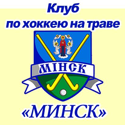 HC Minsk (BLR)