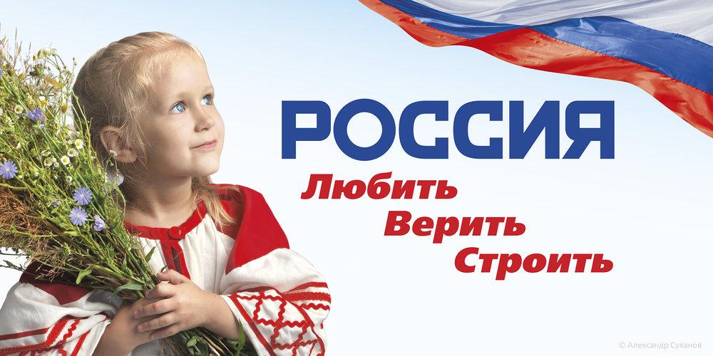 Россия-1.jpg